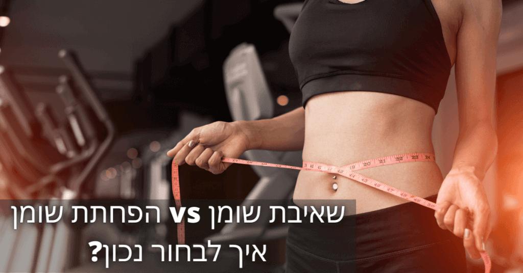 הפחתת שומן